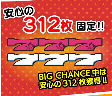 Big chance slot